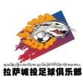 Lhasa Chengtou